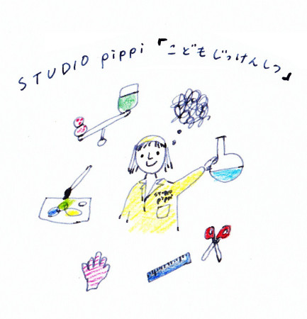 STUDIO pippi_jikkenshitsu