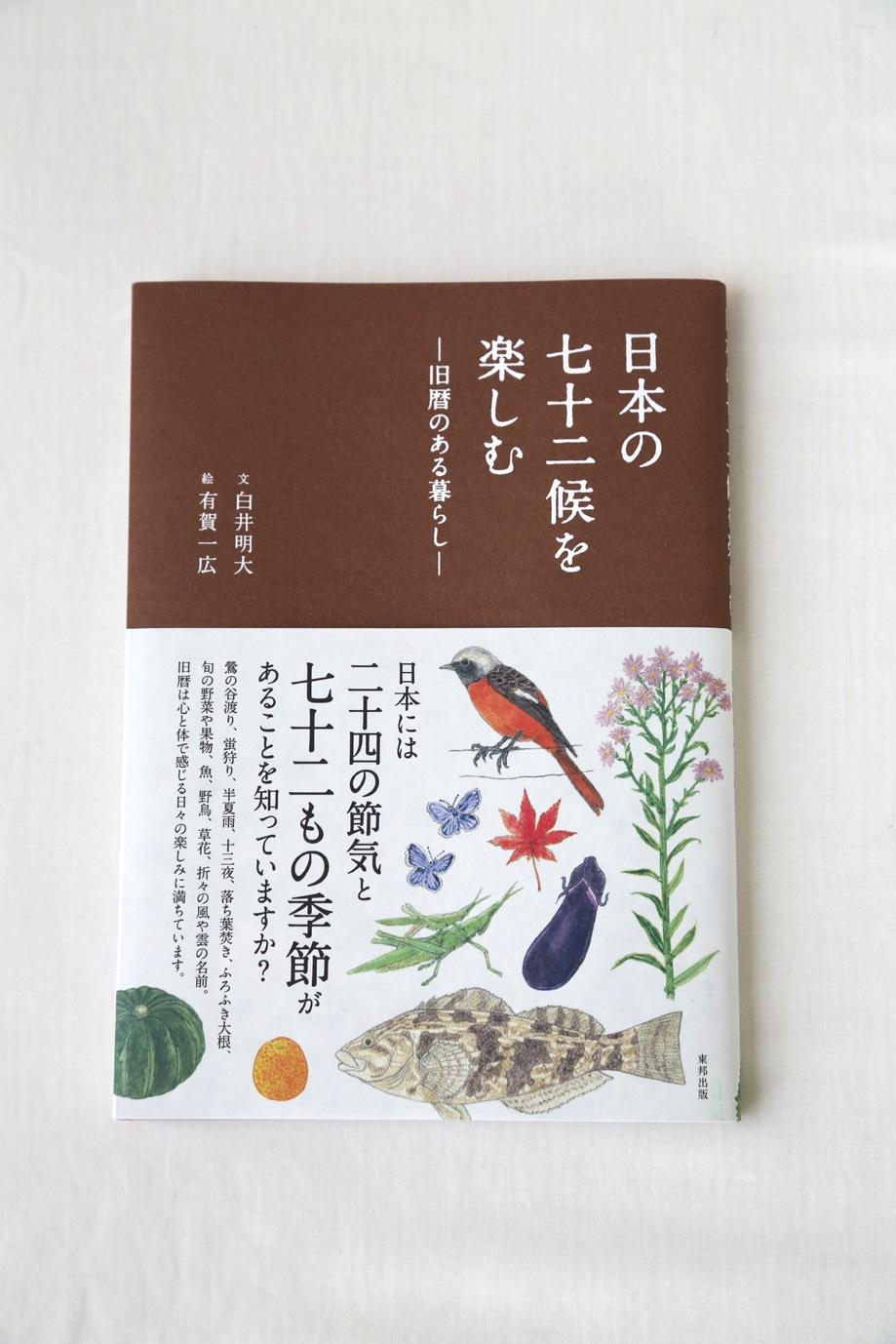 shirai_book