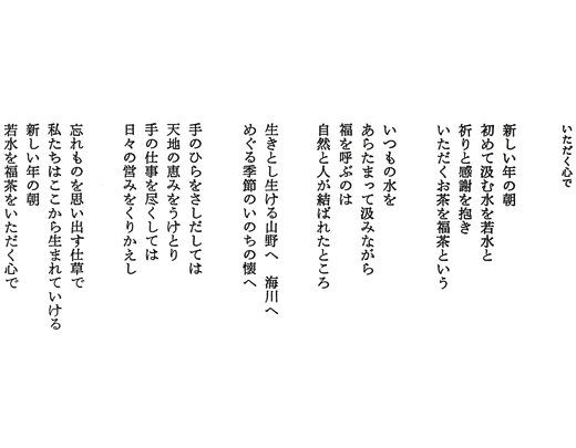 shirai_poem