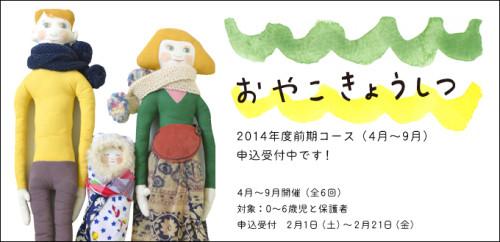 Oyako-boshu_0119
