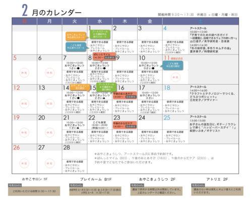 webカレンダー大_浅井修正版
