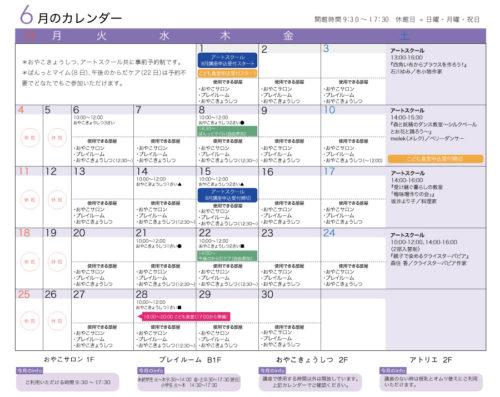 webカレンダー大